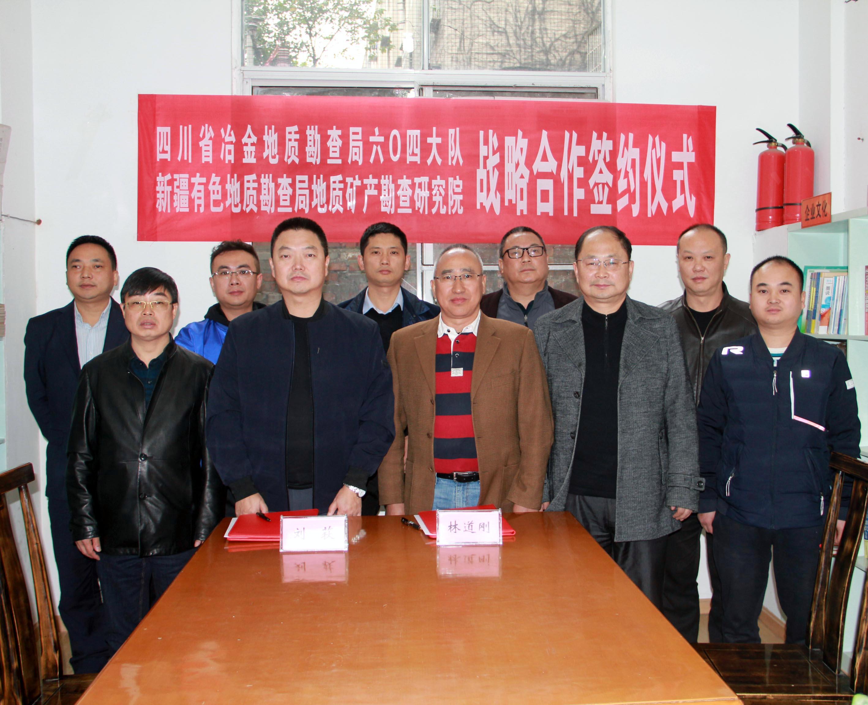 与新疆有色矿产勘查局地质矿产勘查研究院签订战略合作协议