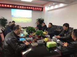 与西藏豪仁矿业有限公司签订战略合作仪式