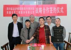 与西藏世宏工程服务有限公司战略合作协议