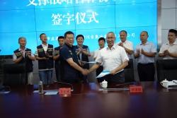 六○四大队与广元市应急管理局签订战略合作协议