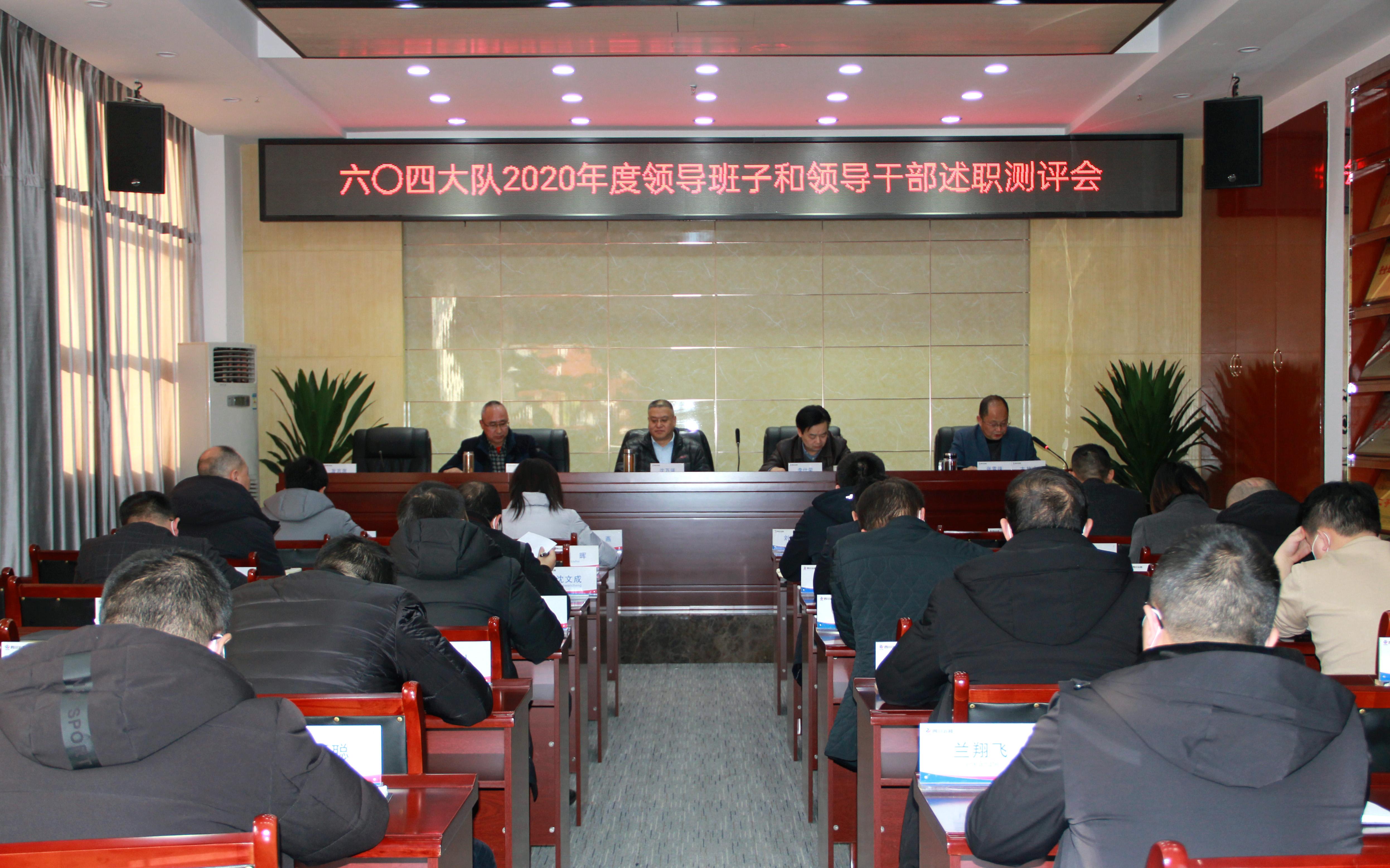 六〇四大队召开2020年度领导班子和领导干部述职测评会