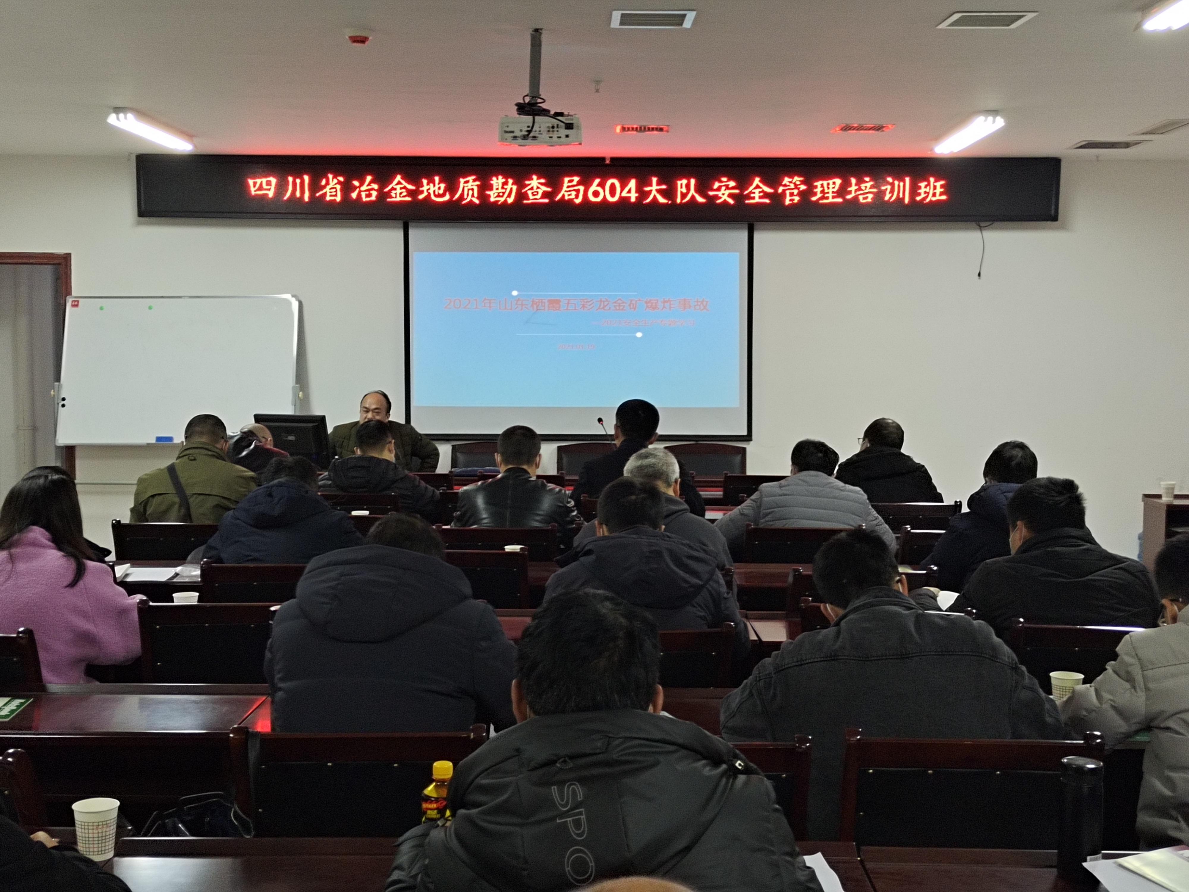 六0四大队开展岁末年初集中安全教育培训